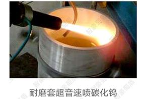 耐磨超音速噴涂碳化鎢